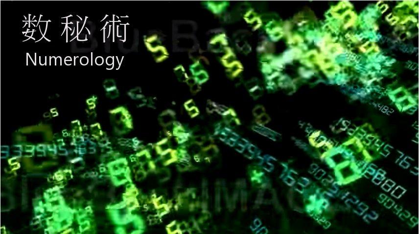 数秘術(Numerology)